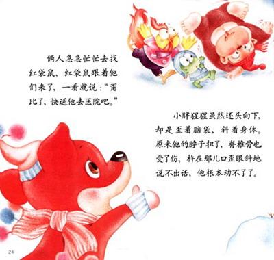 幼儿画报30年红袋鼠安全自护金牌故事 我不做