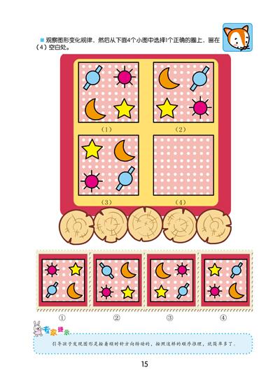 《儿童数学思维训练游戏:空间知觉训练》(何秋光)