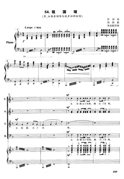 故乡的小路(无伴奏混声四部合唱) 51.黄水谣(混声四部合唱) 52.