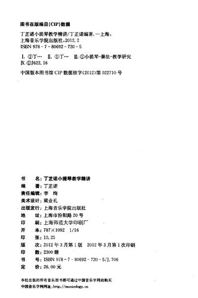 《丁芷诺小提琴教学精讲》(丁芷诺)【摘要