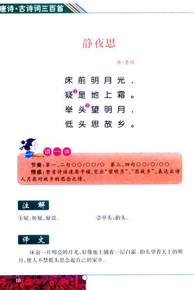 《儿童启蒙教育读物:唐诗·古诗词三百首》【摘要
