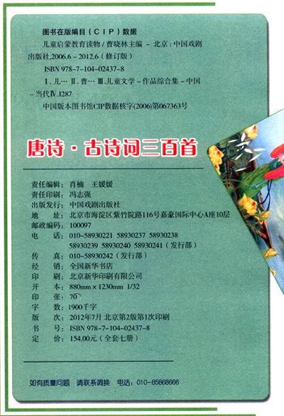 《儿童启蒙教育读物:唐诗·古诗词三百首》(曹晓林)