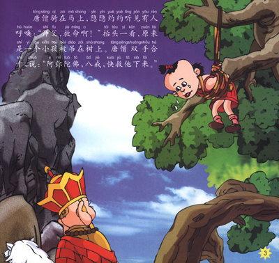 《西游记故事(2):大战红孩儿》【摘要