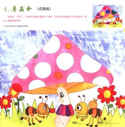 京东商城 幼儿园实用美术课程:绘画2