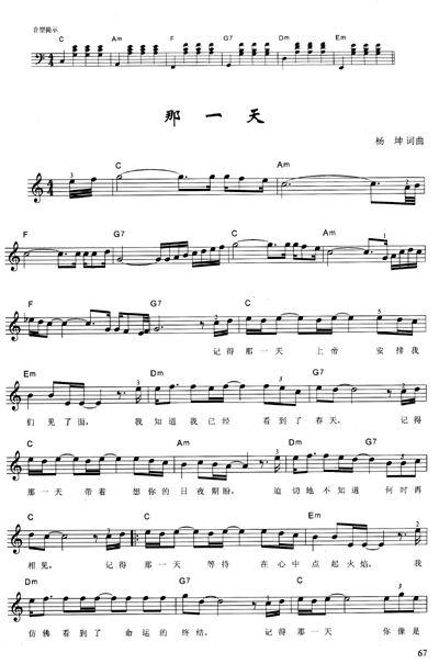 儿歌钢琴简谱童话