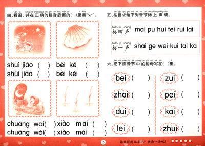 《儿童启蒙知识丛书:拼音基础练习本2(入学必备)》()