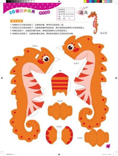 《3d纸模小玩具:海洋动物》【摘要