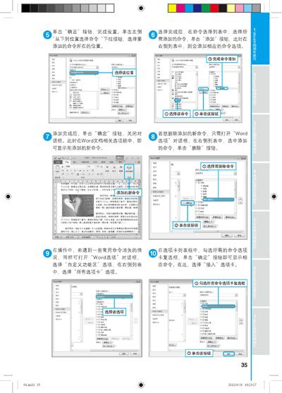名片word2010模板