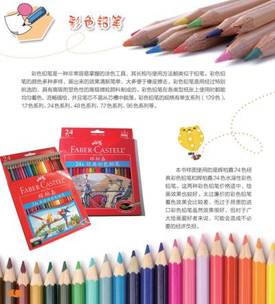 24色彩色铅笔色谱
