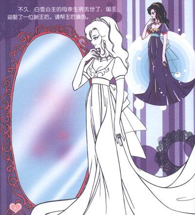 妙妙小画家·小公主系列:白雪公主填色游戏书