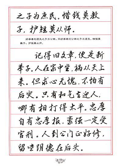 美工钢笔行书速成:增广贤文》(王惠松(书))【摘要;; 增广贤文行书字帖图片