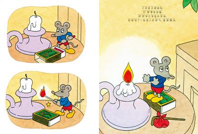 好困好困的老鼠4:下雨了!(注音版)图片