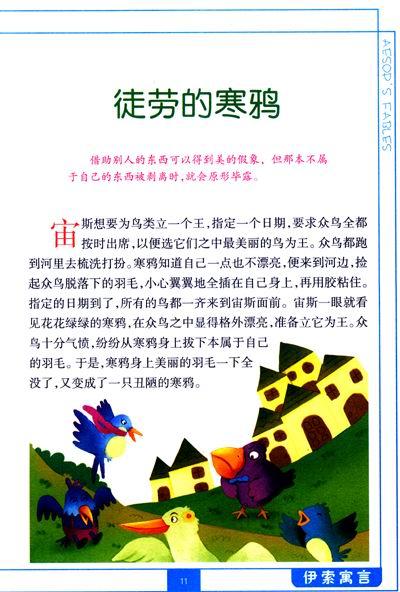 《儿童启蒙教育读物:伊索寓言》【摘要