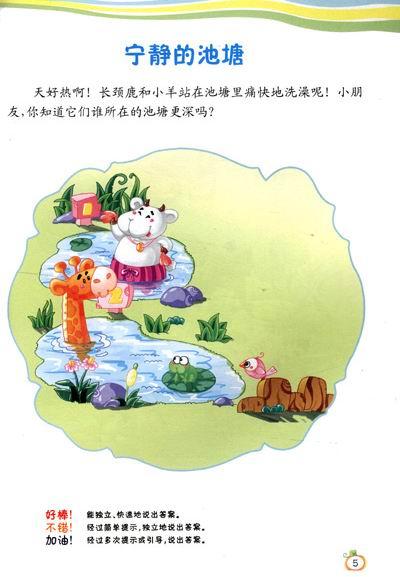 宁静的池塘 小动物过河