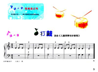 《新编儿童钢琴初步教程:启蒙篇·下册》(尹松)