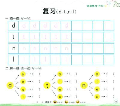 拼音中的声母有没有4个音调 韵母有没有4个音调