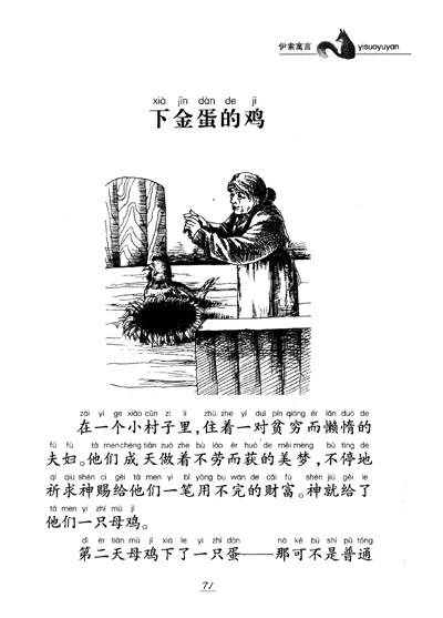 大树藤手绘插画