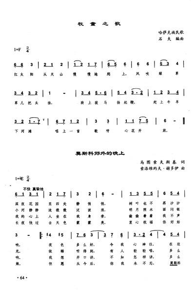 小白船电子琴考级谱子