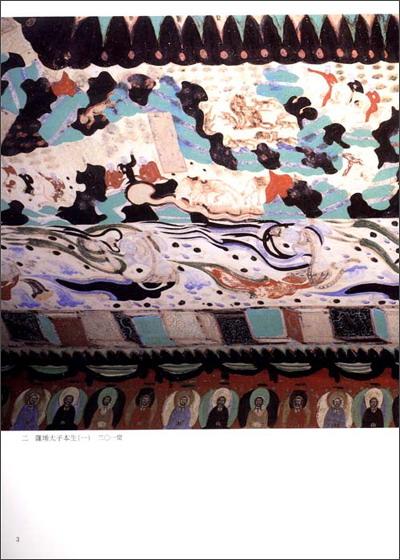 中国敦煌壁画(隋)