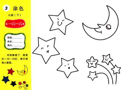 幼儿园手工课·幼儿手工:小班下