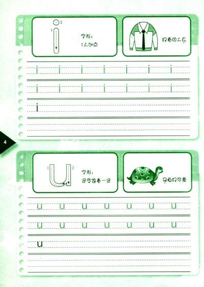 汉语拼音 汉字笔画 常用部首字帖