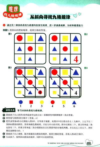 《幼儿逻辑思维训练(6-7岁提升)(套装上下册)》