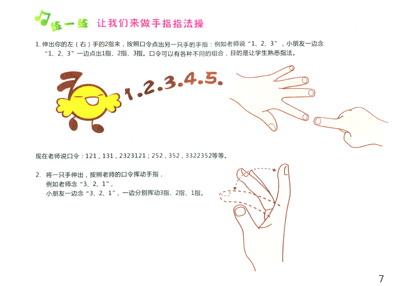 《新编儿童钢琴初步教程:启蒙篇(上)》(尹松)【摘要图片