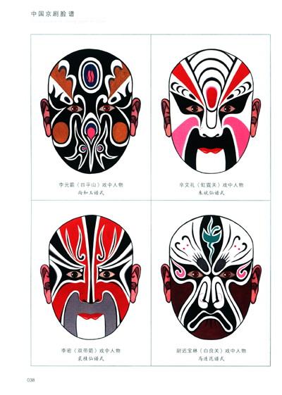 中国京剧脸谱图片