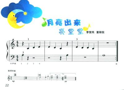 《新编儿童钢琴初步教程:启蒙篇(中)》(尹松)【摘要图片
