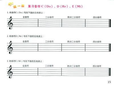 《新编儿童钢琴初步教程:启蒙篇(中)》(尹松)【摘要