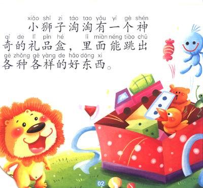 《熊猫量子·动物小童话:小狮子的故事》(柔萱)
