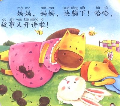 《熊猫量子·动物小童话:小马的故事》(陈琪敬)