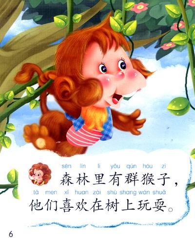 小笨熊典藏·婴儿最爱的绘本·动物童话(0-3岁)
