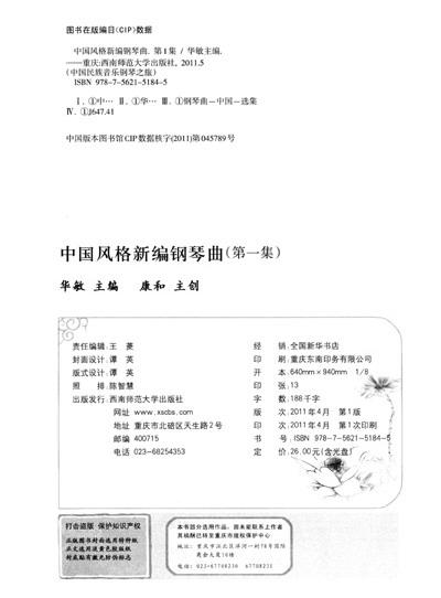 甘肃秦腔二胡简谱