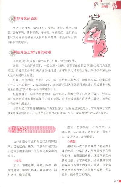 《女性健康大百科》【摘要
