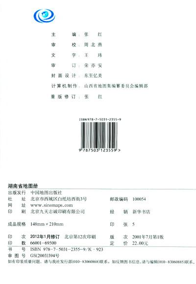 《中国分省系列地图册:湖南省地图册》()【摘要