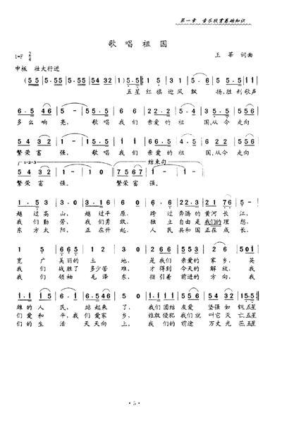 例(一)-3歌曲《游击队之歌》