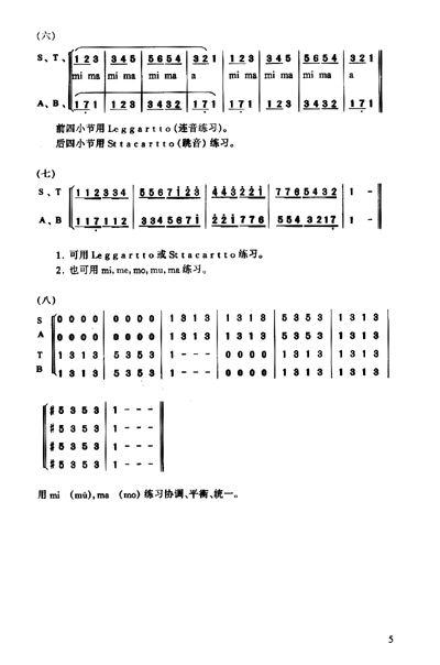 《长江之歌》合唱谱