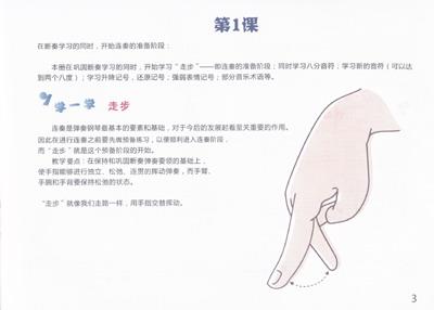 《新编儿童钢琴初步教程:启蒙篇(下)(有声版)