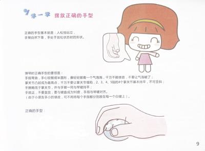 《新编儿童钢琴初步教程:启蒙篇(上)(有声版)