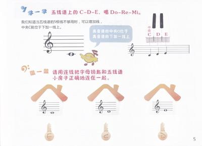 《新编儿童钢琴初步教程:启蒙篇(中)(有声版)