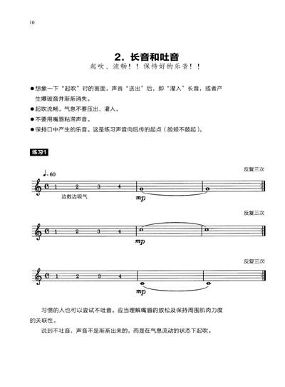 萨克斯简谱音节练习