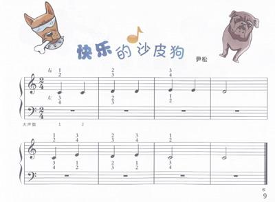 《新编儿童钢琴初步教程:启蒙篇(中)(有声版)图片