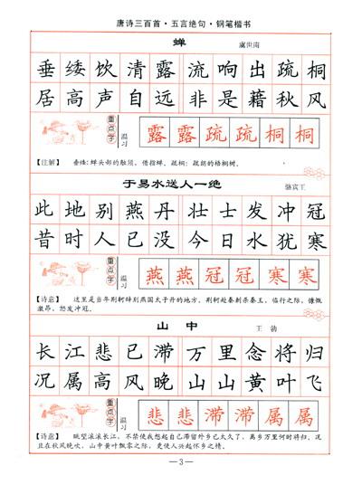 司马彦先生已入选中国书画名家,其名已被编人《国际硬笔书法家大辞典图片