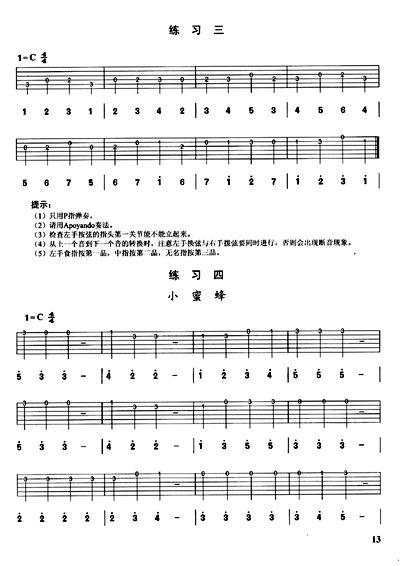 歌曲吉他成都曲谱