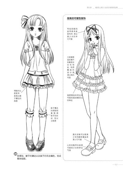 《漫画技法经典77例3:美少女篇》c・c动漫社【摘要