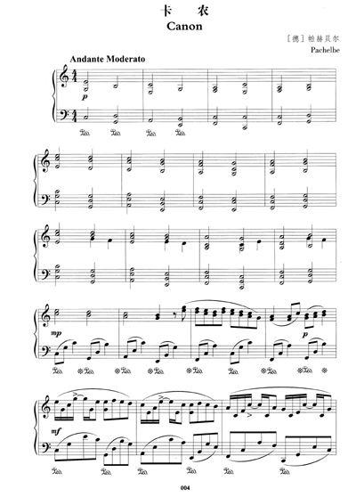 g大调浪漫曲 维也纳进行曲 狂热的骑兵 蝴蝶 八音盒 杜鹃圆舞曲 桃丽