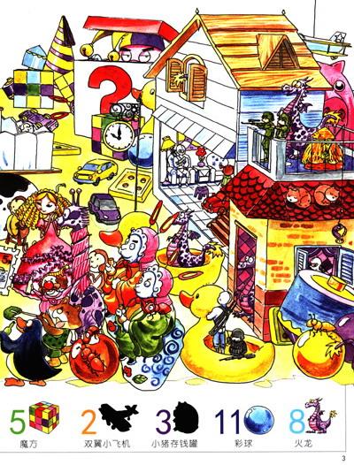 《手绘版视觉情景大挑战:玩具王国》【摘要