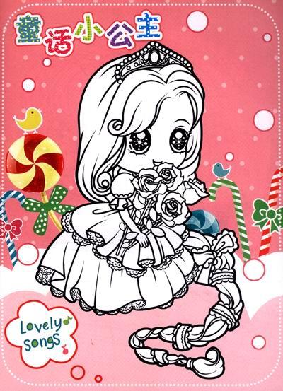 萌萌小公主涂色 童话世界小公主