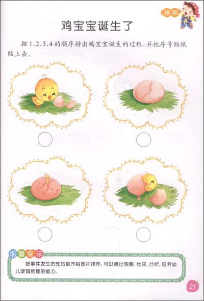 小熊窗花的剪法步骤图